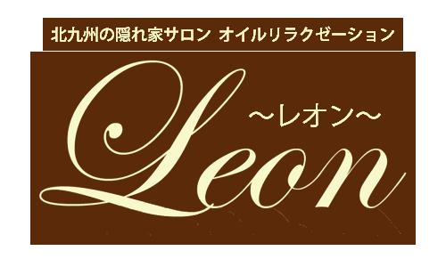 北九州の隠れ家サロン レオン|Leon