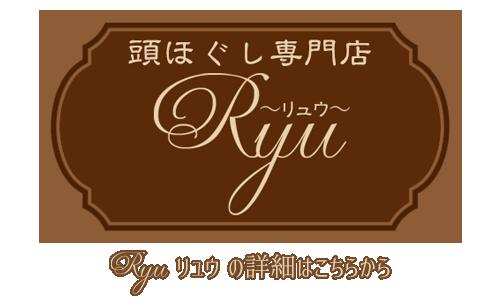 頭ほぐし専門店Ryu~リュウ~はこちら