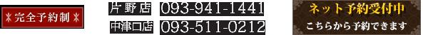 レオン予約専用電話番号